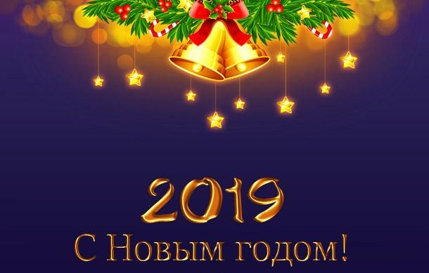 pozdravlenie-dlya-viber-2019-kolokolchiki