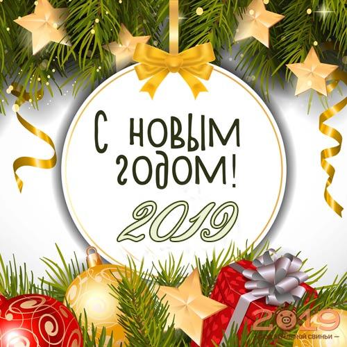 pozhelaniya-s-novym-2019-godom-73